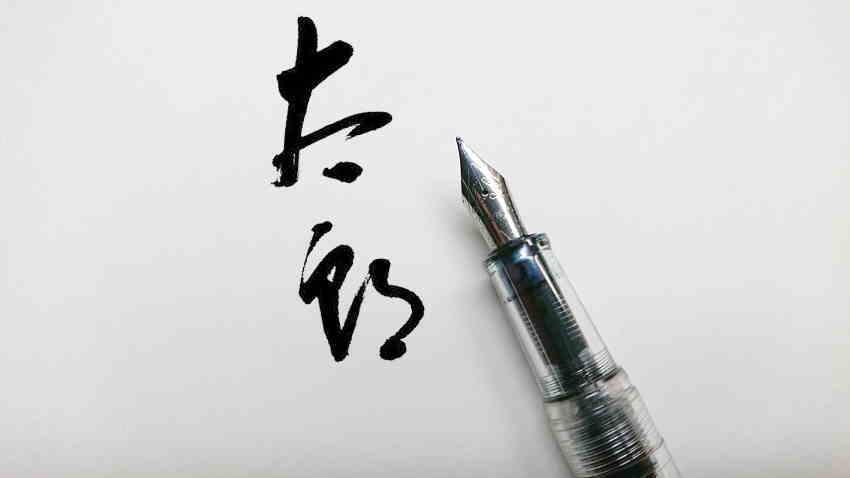 自分のサイン 作成 無料 漢字