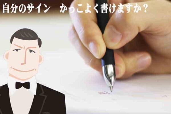 かっこいい自分のサインが欲しい?芸能人はどうやって作ってる?